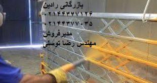 بورس فروش رنگ صنعتی تهران