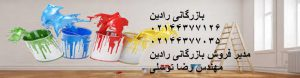 قیمت فروش رنگ ساختمانی در کیش