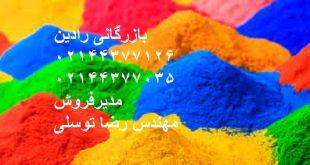فروش رنگ پودری پلی اورتان