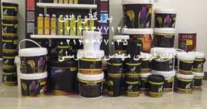 خرید رنگ Saif Arna در تهران