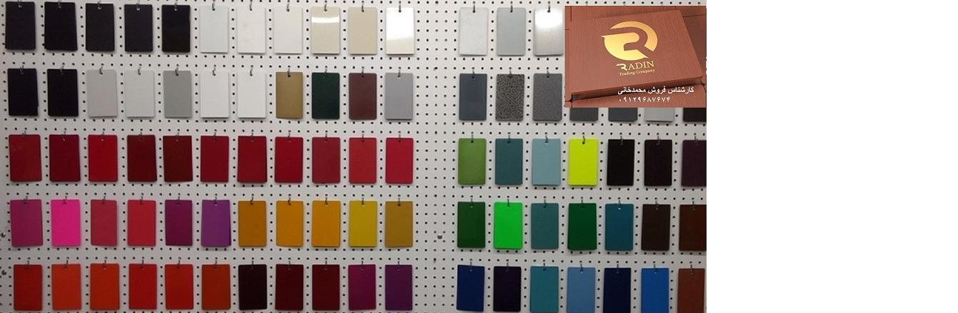 نمایندگی فروش رنگ پودری چرمی در تهران